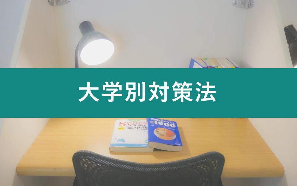 大学別対策法のアイキャッチ画像