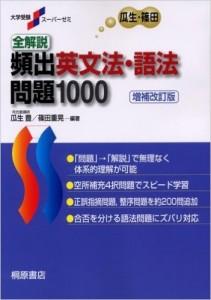 桐原1000
