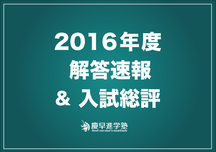 経済 解答 速報 慶應