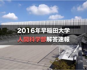 2016年早稲田大学人間科学部解答速報&入試総評