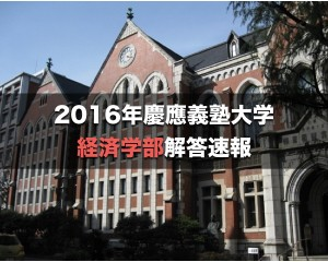 2016慶應経済解答速報.001