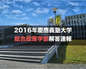 2016慶應総合政策解答速報&入試総評.001