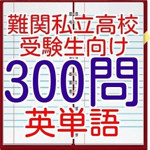 300mon