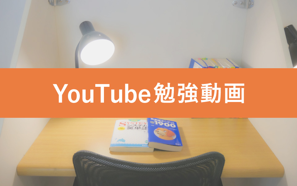 YouTube勉強動画のアイキャッチ画像