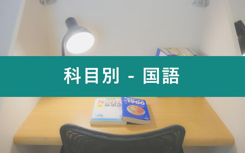 科目別国語のアイキャッチ画像
