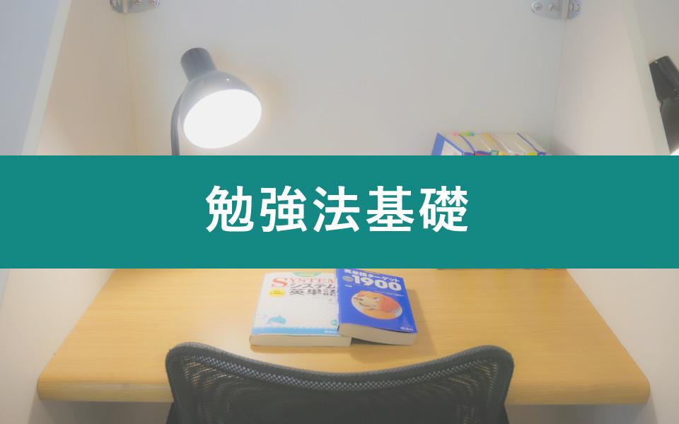 勉強法基礎のアイキャッチ画像