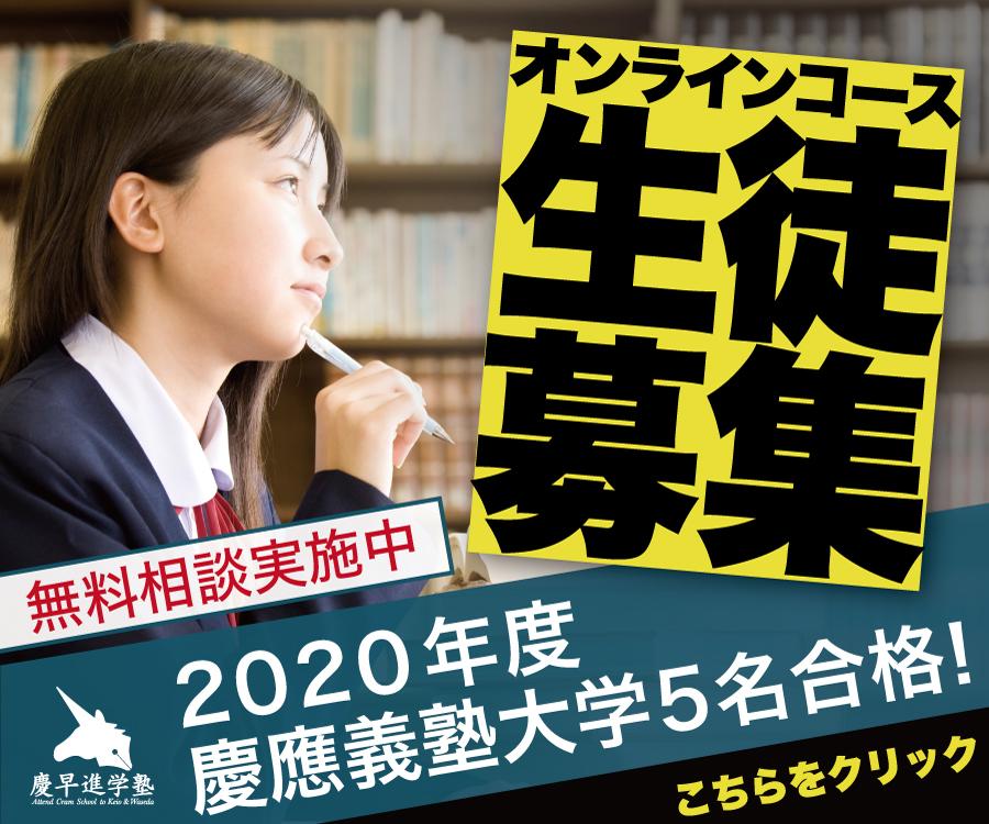 慶早進学塾オンラインコースご案内