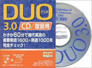 duo-cd