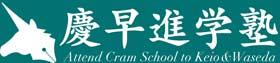慶早進学塾 慶應大・早稲田大・難関大専門予備校